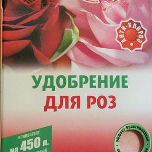 Удобрение кристаллическое  Для Роз 300 гр
