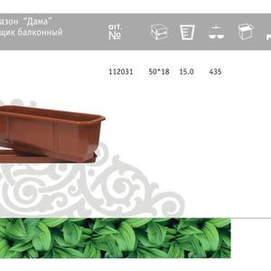 Вазон Дама ящик балконный