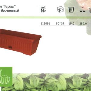 Вазон Терра ящик балконный
