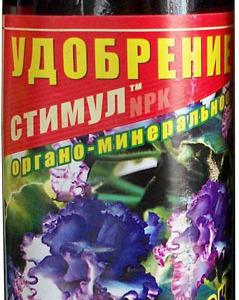 Удобрение Стимул  Органо-минеральное для фиалок