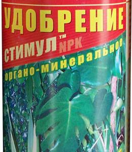 Удобрение Стимул  Органо-минеральное для декоративно-лиственных