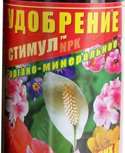 Удобрение Стимул  Органо-минеральное для декоративно-цветущих