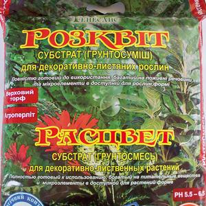 Расцвет Субстрат (грунтосмесь) для декоративно-лиственных растений 7л
