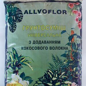 Аллвофлор грунтосмесь с кокосовым волокном универсальная 5л