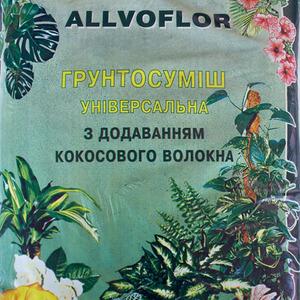 Аллвофлор грунтосмесь с кокосовым волокном универсальная 10л