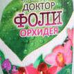 Доктор ФОЛИ 300 мл орхидея