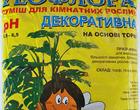 Геофлора  Смесь для комнатных декоративно-лиственных растений на основе торфа  7л