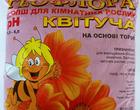 Геофлора  Смесь для комнатных цветущих растений на основе торфа 7л